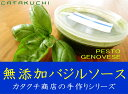 無添加バジルソース(ペストジェノベーゼ)/80g/爽やかなバジルの香り