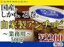 【業務用】『国産。しかも石巻』宮城県石巻産カタクチいわしで作られる自家製アンチョビ500g