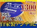 『国産。しかも石巻』宮城県石巻産カタクチいわしで作られる自家製アンチョビ45g
