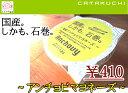 宮城のアンチョビシリーズ/80g/宮城県石巻産カタクチいわしの自家製アンチョビマヨ