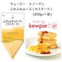 【業務用】キューピー スノーマン ふわふわムース(カスタード) (300g×1袋)