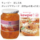 【送料無料】【大容量】【業務用】キューピー ほしえぬ オレンジママレード (835g×6瓶×2合)