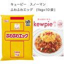 【送料無料】【大容量】【業務用】キューピー スノーマン ふわふわエッグ (1kg×10袋)