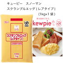 【業務用】キューピー スノーマン スクランブルエッグ(レアタイプ) (1kg×1袋)