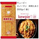 ショッピング親子 ペアルック 【業務用】キューピー スノーマン 丼用たまご (500g×1袋)