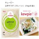 【送料無料】【大容量】【業務用】キューピー キューピーのサラダ 山芋サラダ(プレーン) (1kg×6袋)