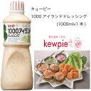 ショッピングトマト 【業務用】キューピー 1000アイランドドレッシング (1000ml×1本)