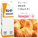 【送料無料】【大容量】【業務用】キューピー 凍結全卵 (1.8kg×6本)