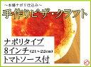 【業務用】手作りピザクラフト8インチナポリトマト付 30枚セット