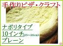 【業務用 送料無料】手作りピザ:ナポリタイプ10インチプレーン80枚セット