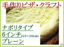 【業務用&送料無料】手作りピザ:ナポリタイプ6インチプレーン100枚セット
