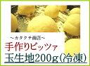 【業務用】手作りピザ:200g玉生地10個入り