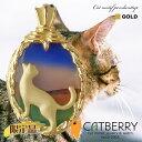 猫のうしろ姿ペンダントトップ ピクチャーメノウ ペンダントトップのみ K18 ゴールド ジュエリー レディース 誕生日 猫好き 癒し プレゼント ネコ かわいい グッズ 女性 女 母 ギフト