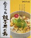 【会津地鶏ネット】会津地鶏親子丼の素