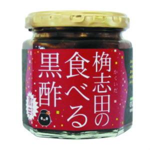 ◆ 代引不可 ◆【桷志田】食べる黒酢 激辛 180g