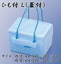 【発泡スチロール箱】ひも付き箱 L 蓋付保冷箱 クーラーボックス