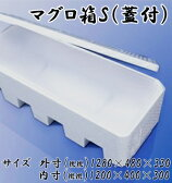 【発泡スチロール箱】まぐろ箱S蓋付 保冷輸送箱クーラーボックス