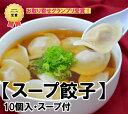 もっちりつるるん福岡の老舗王さん亭 スープ餃子えび・にら・ノーマルよりお選びください国産の豚肉・野菜を使用