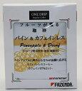 【CCSコーヒー】フルーツ薫る珈琲「パインアップル&カフェインレス」6杯分