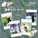 猫夢ポストカード(花と猫たち)4シリーズ計20枚セット【メール便送料無料】【猫 ポストカード】