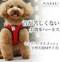 犬 ハーネス リード/ASHU ウェアハーネス M/小型犬〜4kg/子犬 老犬にも人気 服型 ベスト型ハーネス胴輪/簡単 かわいい/トイプードル/ダックス/ペット用ウエアハーネス