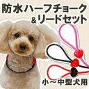 犬 ハーフチョーク リード/ASHU/ラブリーレインハーフチョーク&リードセット/小〜中型犬用/ランブルウォーク/ラブリーなデザインなのに、耐久度抜群/防水・臭...