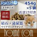 【送料無料&おまけ付き】猫 FORZA10|ウリナリーアクティブ(結石・泌尿器)454g×5袋セット