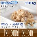 猫 FORZA10|ウリナリー(結石ケア) アクティウェット 100g キャットフード 下部泌尿器