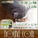 猫 FORZA10|エブリディビオ チキン 100g×12缶セット キャットフード 有機 オーガニック 無添加 ウェット 缶詰 猫缶 まとめ買い フォルツァ