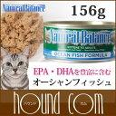 海洋の白身魚をベースに肉類を配合!人気のウェットフード【 無添加・自然食・オーガニック・プレミアムキャットフード】ナチュラルバランス オーシャンフィッシュ156g 猫缶 キャットフード 無添加 ウェットフード 総合栄養食 ウエットフード 餌 猫用 缶詰【DHA豊富な魚主体の猫缶】 ねこ缶