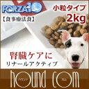 犬 FORZA10療法食 リナールアクティブ(腎臓ケア)  2kg (フォルツァディエチ) ドッグフード リーナル フォルツァ10 ドライ フォルザ