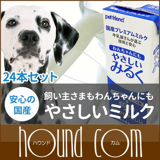 犬用牛乳国産プレミアやさしいミルク犬用ミルク200ml×24個セット乳糖分解酵素入りでお腹を壊さずア