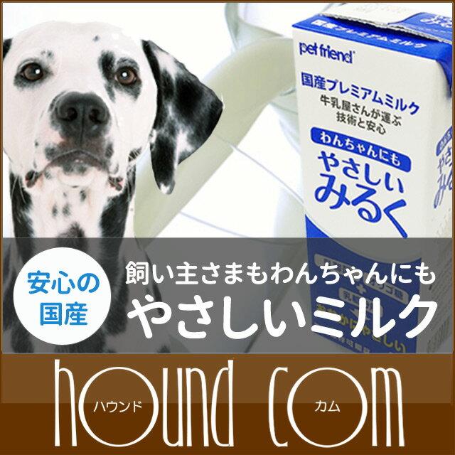 ペットの牛乳国産プレミアやさしいみるく犬用200ml子犬老犬アレルギーにも安心の犬用ミルクヤギミルク