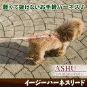 ハーネスリード ASHUイージーハーネスリード M 小型犬 胴輪とリードが一体型で簡単お散歩 軽量チョークリード テープ トイプードル ダックス