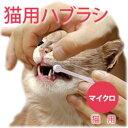 猫口ケア マイクロヘッド歯ブラシ 猫用 【猫 歯ブラシ ハブラシ デンタル 猫用歯磨き】