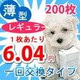 犬用 ペットシーツ 薄型レギュラーサイズ 200枚入 1枚6.04円(税抜) 使い切りで業務用にもおすすめ 愛犬 トイレシート