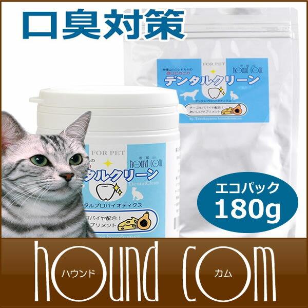 【送料無料】180g 猫用 サプリ 口臭 デンタルクリーン デンタルケア用品デンタルケアサ…...:catfood:10018339