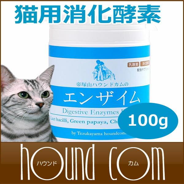 猫用消化酵素100g約50日分エンザイム100gサプリメント老猫子猫も安全無添加天然の消化酵素すい臓