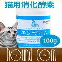 猫用 消化酵素100g 約50日分 エンザイム 100g サプリメント 老猫 子猫も安全 無添加 天然の消化酵素 すい臓 乳酸菌 腸内環境が気になるペットに 青パパイヤ、リンゴ入り 猫用サプリメント 消化酵素 シニア 猫用品 【a0008】