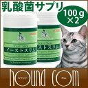 【送料無料】犬猫用200g サプリメント 乳酸菌 イーストスリム お得エコパック シニア 国産 ビール酵母