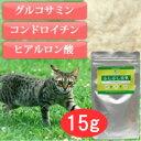 猫用サプリ|関節 ふしぶし元気15g 肉球/皮膚/関節炎/グルコサミン/コンドロイチン/ヒアルロン酸