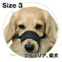 【犬のしつけに】メッシュマズル No.3【犬 口輪 無駄