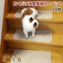 【送料無料】おくだけ消臭階段カーペット すべり止め付 14枚...
