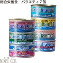 総合栄養食の猫缶|猫ナチュラルバランス バラエティセット 7つの味(156g7缶) ペーストタイプ 猫用 キャットフード ウエットフ..