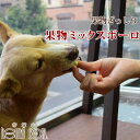 犬用おやつ|無添加 果物ミックスボーロ【無添加おやつ】国産 犬のおやつ さくらんぼ バナナ 青りんご 当店人気のおやつ!フルーツ くだもの