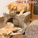 猫用爪とぎ(つめとぎ)キャット 段ボール 【またたび付】硬いダンボール 猫のつめとぎ