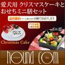 【予約受付中】2017年犬用 おせちとクリスマスケーキセット お試しミニ膳7種盛り1段 重箱入とデリシャス クリスマスケーキ ささみ4号のセット