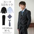 卒業式 スーツ 男の子 5点フォーマルスーツ セットアップ5点セット(ジャケット シャツ パンツ ネク...