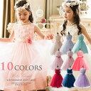 ≪子供ドレス≫バラとチュールのキッズドレス[女の子]100 110 120 130 140 150cm ゴールド ミントグリーン レッド ピンク ホワイト ネイビー コーラルピンク