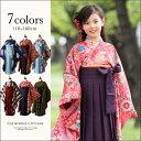 袴セット ジュニア 袴・着物セット 卒業式・卒園式 女の子 簡単着付けの刺繍入り袴和